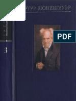 Шопенгауэр А. - Собрание сочинений в шести томах.Том 3