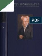 Шопенгауэр А. - Собрание сочинений в шести томах.Том 4