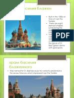Russian Powerpoint