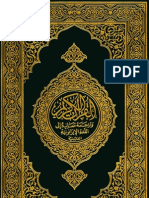 Iranun Quran - Koran - Maranao