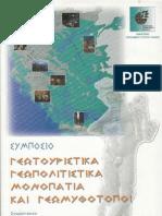 Sybosio_geomythotopoi