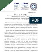 Δελτίο Τύπου Σωματείων Ασφαλείας ΠΟΣΥΦΥ - ΣΕΦΕΑΑ