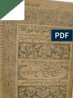 Al Bahs u Shareef fe Isbaat u Naskh wa Tahreef