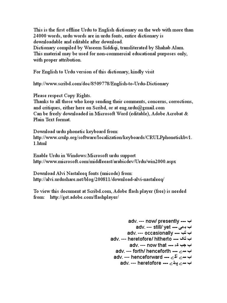 Urdu to English Dictonary