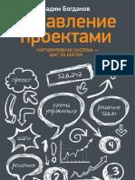 Bogdanov Upravlenie Proektami. Korporativnaya Sistema - Shag Za Shagom.379567