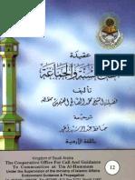 Aqida Ahl Sunnat Wal Jamait