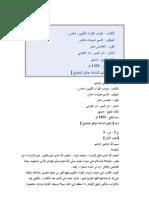 إعراب القرآن الكريم-قاسم حميدان دعاس