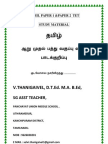 Tamil Book and Author