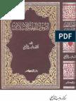 Ushul Fiqh Al Islami-Wahbah Zuhaili