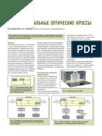Д.Д. Щербаткин, Н.К. Сабинин Интеллектуальные оптические кроссы