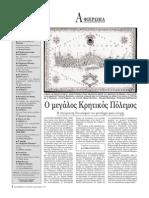 7-Ημέρες-Καθημερινή-Ο-Μεγάλος-Κρητικός-Πόλεμος-1645-1669-–-http-www-projethomere-com