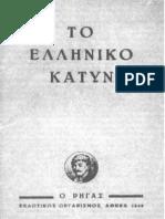 Το Ελληνικό Κατύν