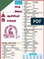 92812206-Paper-I-Tamil