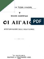 Λαμπρίδη Έλλη_Οι Αιγαίοι - Κρητομυκηναϊκός πολιτισμός_1929