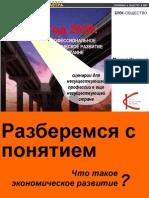 Year 2020 - Professional Economic Development in Ukraine