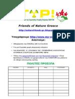 ANTIEURATOM ΠΟΛΙΤΕΣ - ΠΡΟΣΩΠΑ
