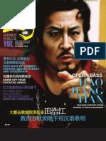 Yue Magazine Summer 2012