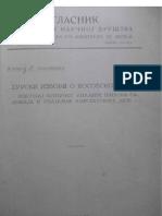 Aleksej Olesnicki - Turski izvori o Kosovskom boju - Pokusaj kriticke analize, njihova sadrzaja i uzajamne konsekutivne veze
