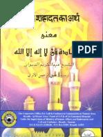 Islamic Hindi Book 3