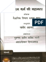 Islamic Hindi Book 4