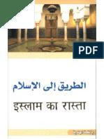 Islamic Hindi Book 5