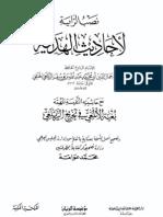 Nasb Ul Rayah Li Ahadees Alhidayah by Imam Zailai-Hanafi (Arabic)
