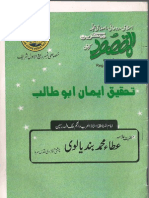 Tahkeeq e Iman Abu Talib