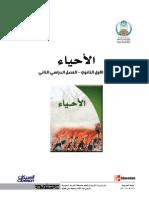 الكتاب المدرسي لمادة علم الأحياء ــ أحياء 1 / 2