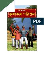 The Sweat of the Farmer (Bengali)
