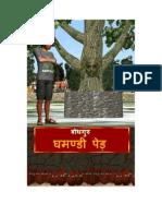 The Arrogant Tree (Hindi)