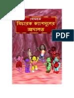 The Court of Judge Capsule (Bengali)
