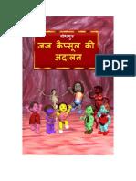 The Court of Judge Capsule (Hindi)