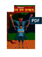 Aman Turns Into Monster (Bengali)