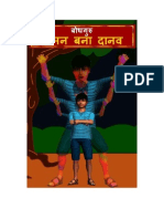 Aman Turns Into Monster (Hindi)