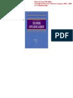 Лапыгин-Теория организации-учебное пособие-2007