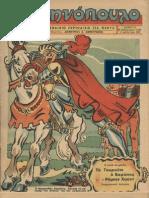 """Περιοδικό """"Ελληνόπουλο"""" τεύχ. 42, τόμ. β΄ 1946"""
