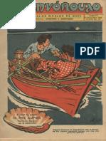 """Περιοδικό """"Ελληνόπουλο"""" τεύχ. 43, τόμ. β΄ 1946"""
