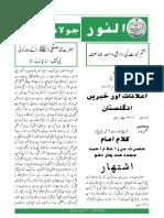 Al Nur July 2012
