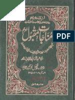 Manajat e Muqbool