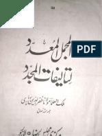 Al Mujammal Ul Muadid Le Taleefat Il Mujadid