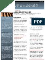 公立大学法人会計通信_01_2011-07