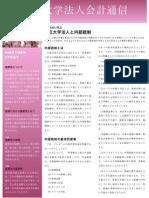 公立大学法人会計通信_04_2012-03