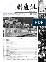 ISSUE75-Hong Kong Alliance in Support of Patriotic Democratic Movements of China