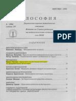 Васил Пенчев. Единството на ум и сърце като идея за фундаментална философия