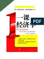《一课经济学》.黑兹利特