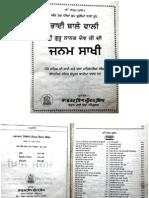 Guru Nanak Dev Jee Janam SAKHI-Low