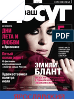 """Журнал """"Ваш досуг"""" (Июль)"""