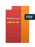 salahu-dden-ayyobi-صلاح الدين الأيوبي