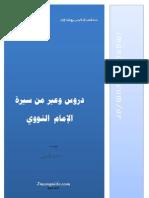 duroos-imam-nawawi-دروس من الإمام النووي
