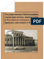 Козонак, Рената. Национальная книжная палата Республики Молдова